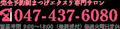 TEL 047-437-6080 / 営業時間  9:00〜18:00(最終受付)毎週火曜日定休