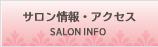 サロン情報・アクセス