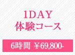 1DAY体験コース:6時間 ¥69,800-