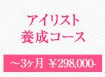 アイリスト養成コース:〜3ヶ月 ¥298,000-