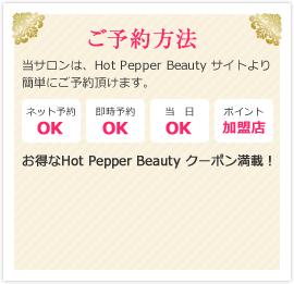 当サロンは、Hot Pepper Beauty サイトより簡単にご予約頂けます。お得なHot Pepper Beauty クーポン満載!